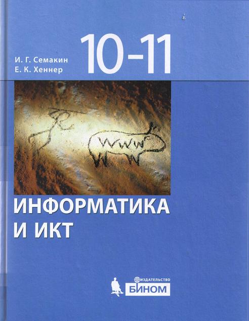 Учебник семакин информатика 10-11 класс скачать