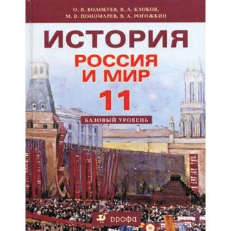 учебник волобуев россия и мир 11 класс