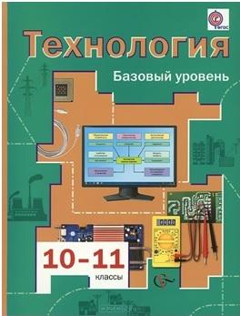 Обществознание 11 Класс Учебник Pdf