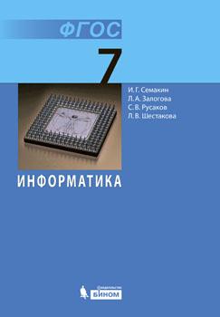 гдз по информатики учебник
