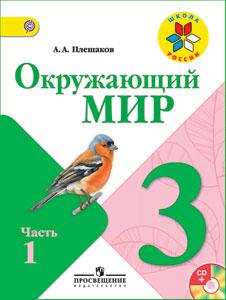 Плешаков окружающий мир 3 класс учебник скачать