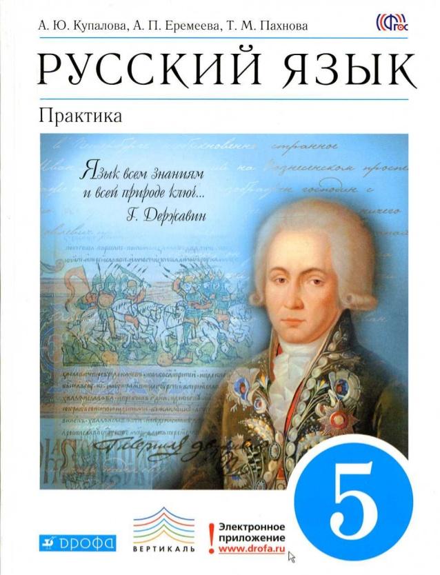 Гдз по русскому языку 5 класс купалова а. Ю. 450(466) упражнение.
