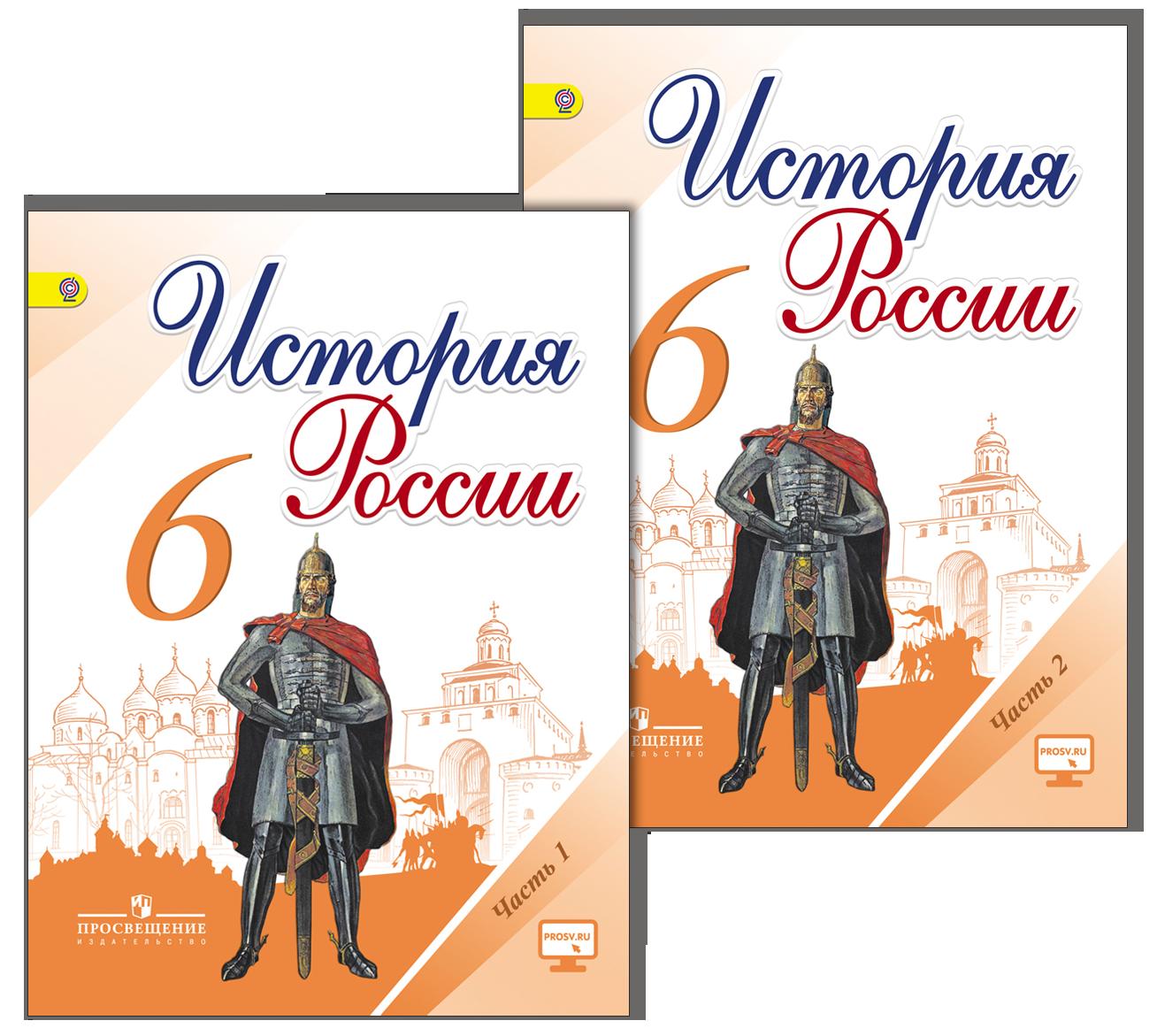 Скачать книгу история россии данилов 7 класс