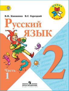 Русский язык учебник 2 класс в 2 ч