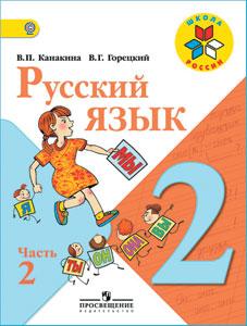Английский язык 4 Класс Учебник Ответы Кауфман